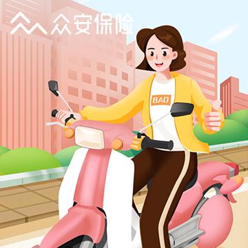 众安安心骑摩托车意外伤害保险普通1天版