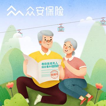 众安孝欣保老年人综合意外2020(不含骨折)基础版