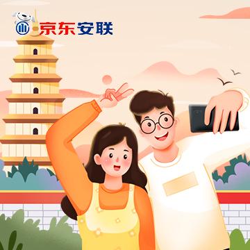 周边短途游-京东安联境内旅行保障计划计划一