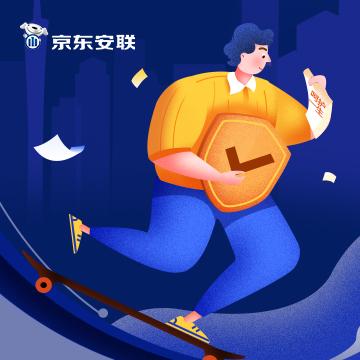 京东安联呵护一生意外险计划(2021版)计划一