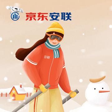 京东安联滑雪运动保障计划A
