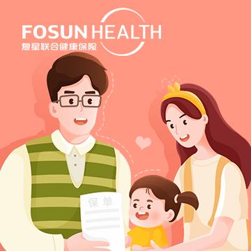 复星联合康乐一生(2021版)重大疾病保险